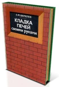 Скачать книга печи своими руками